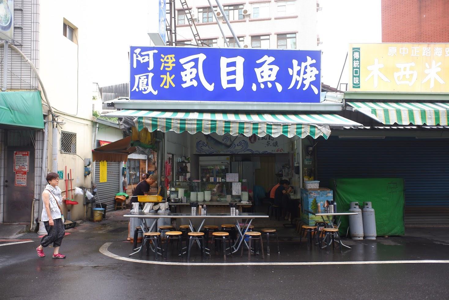 つみれスープの店