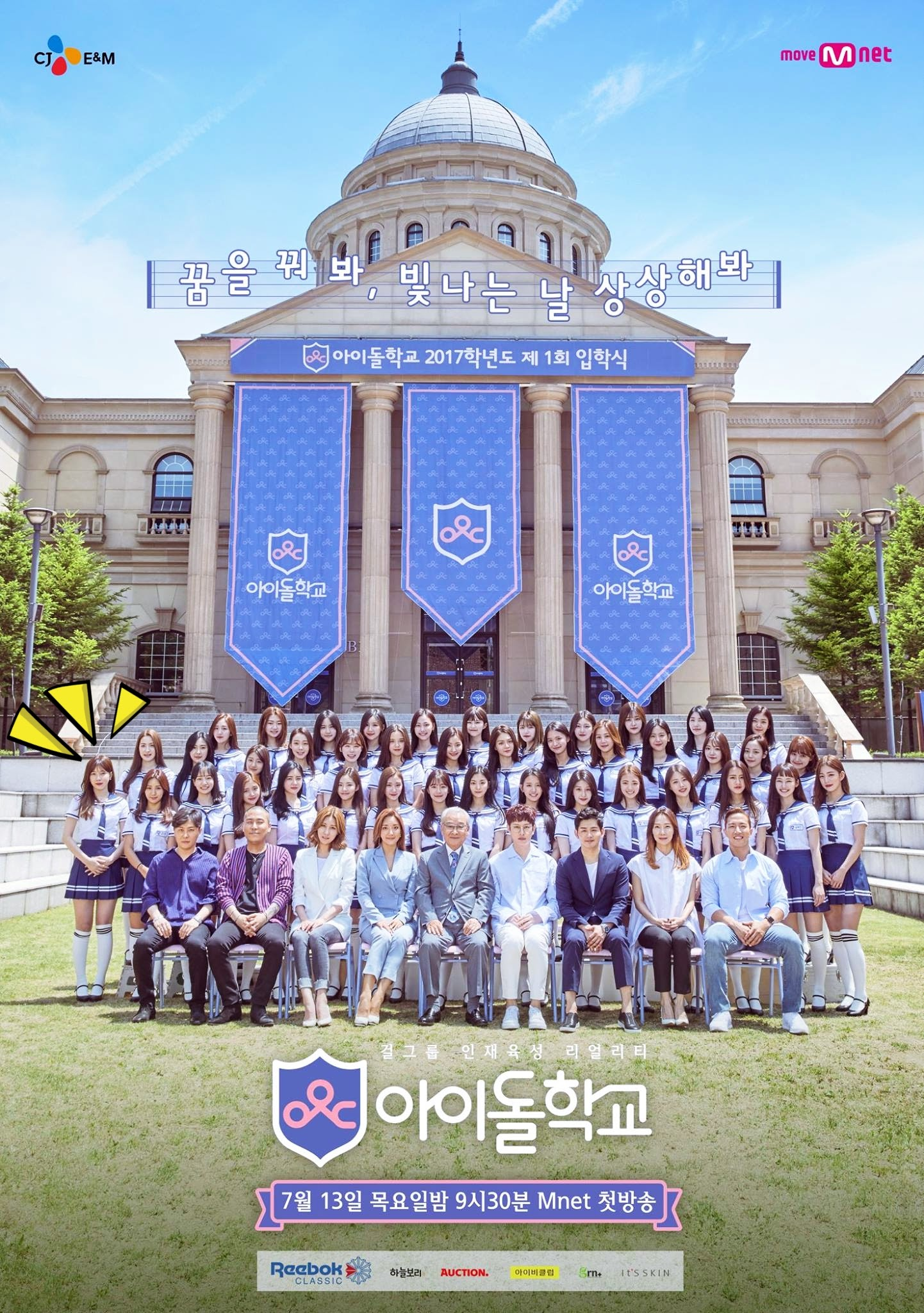 Idol_School_survival_show_promotional_poster