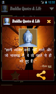Gautama Buddha Quotes In Hindi Screenshot Thumbnail