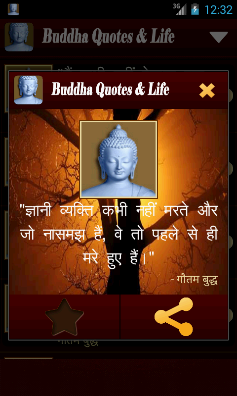 Buddha Quotes In Hindi भगव न ब द ध क अनम ल वचन
