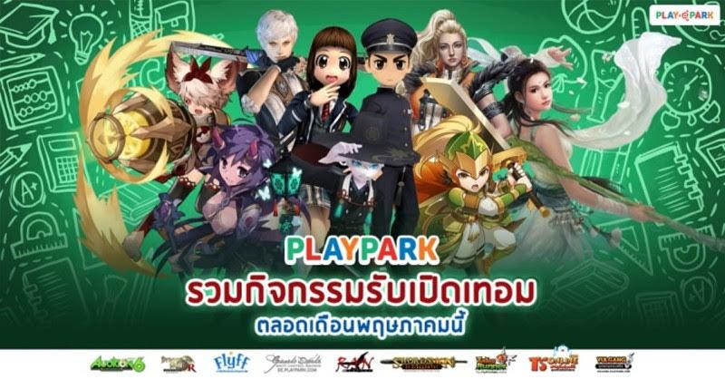 PlayPark May รวมกิจกรรมตลอดเดือนพฤษภาคม!