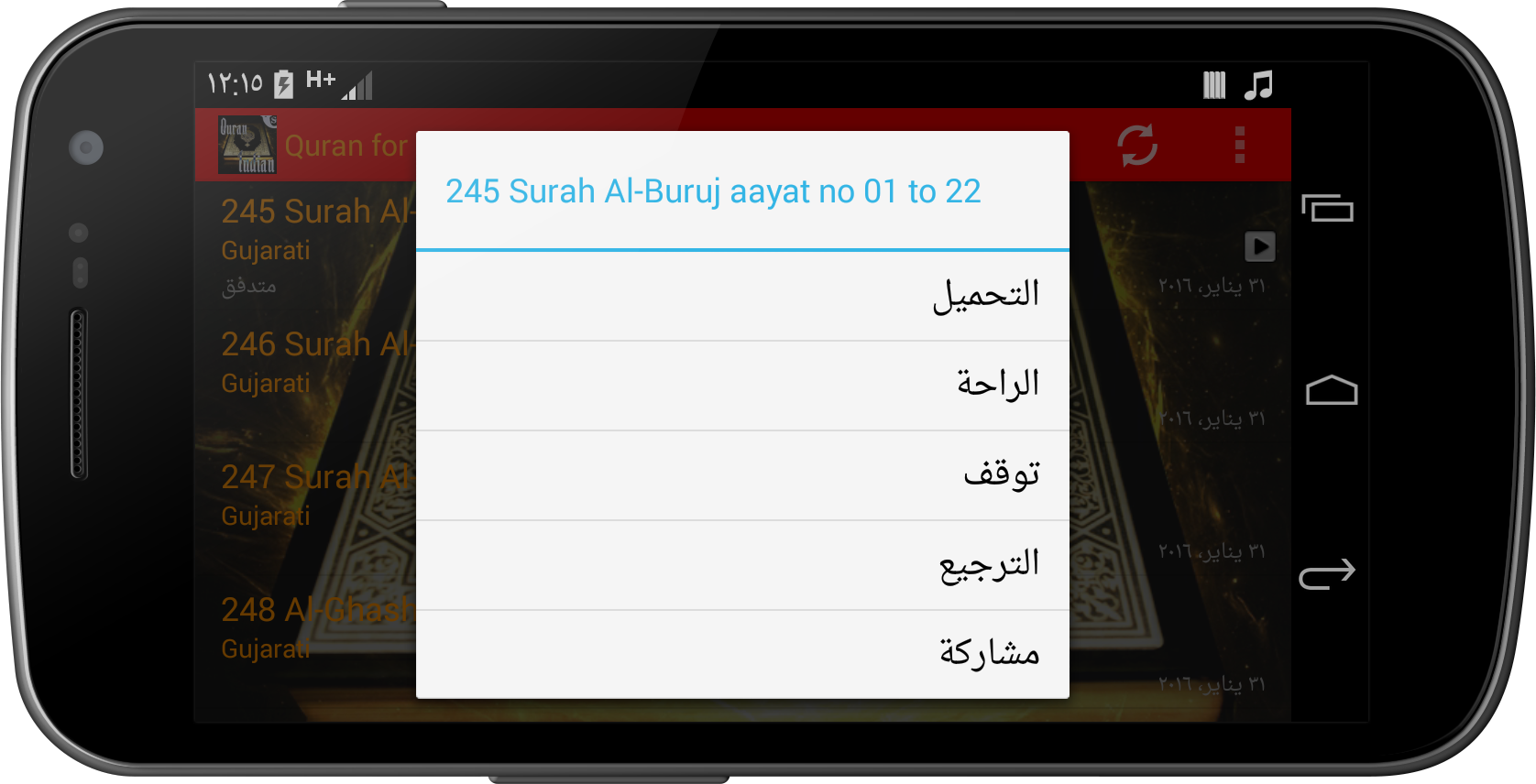Quran for android applications android sur google play - Quran For Indian Audio Screenshot