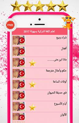 تعلم اللغة التركية بسهولة 2017 - screenshot