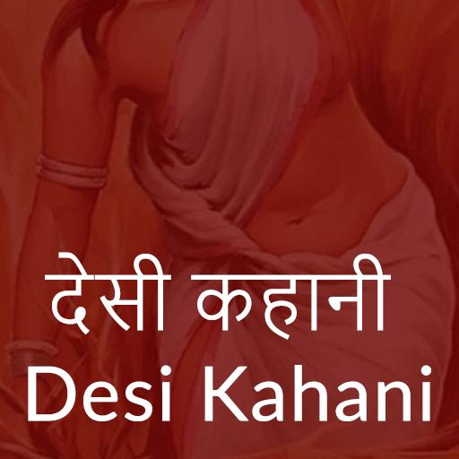 Hindi Desi  Kahani - 2017 New