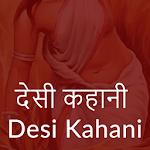 Hindi Desi  Kahani - 2017 New 2.9
