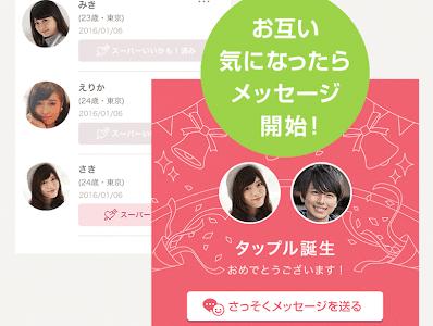 出合いは趣味から-タップル誕生-恋活・出会系アプリ登録無料 screenshot 3