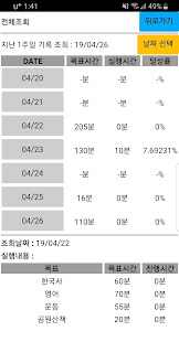 App 이것만은 꼭 하자 시간관리 타이머 생활계획표 (공부/일/취미를 계획적으로 실행력있게) APK for Windows Phone