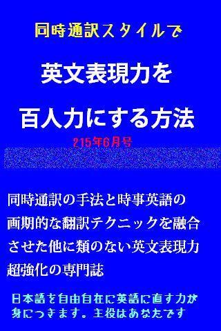 同時通訳スタイルで英文表現力を百人力にする方法6月号