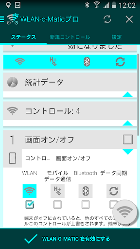 WLAN-o-Matic のプロ