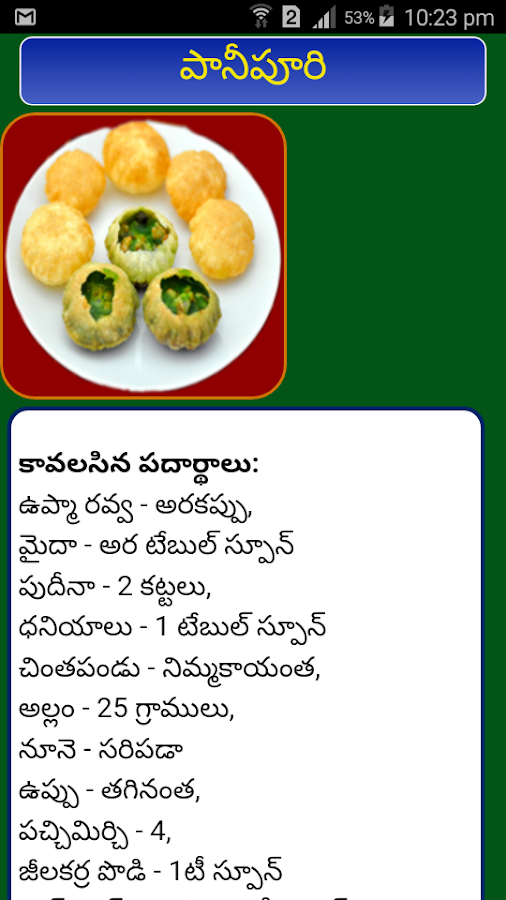 Telugu vantalu new android apps on google play telugu vantalu new screenshot ccuart Choice Image