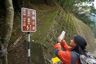Photo: 我們今天有部份路段是屬於菁桐古道,磐石嶺是汐平公路的高點,可以攀登小百岳的姜子寮山