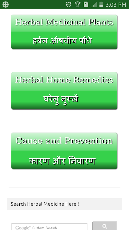 Herbal Home Remedies- screenshot