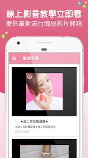 小三美日平價美妝官方網站 - 第一品牌 - náhled