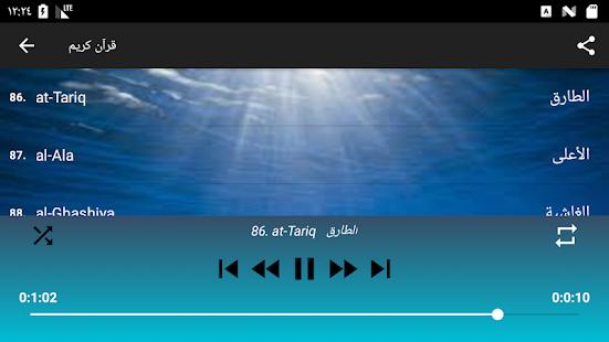 Download الشيخ صلاح بوخاطر قرآن كريم كامل بدون إنترنت For PC Windows and Mac apk screenshot 12