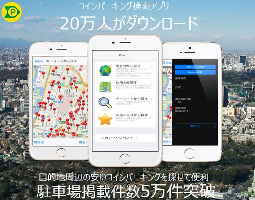 玩免費遊戲APP|下載コインパーキング検索 格安の時間貸し駐車場を探せるアプリ app不用錢|硬是要APP