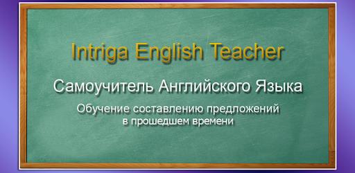 Изучение английского Прошедшее - Apps on Google Play