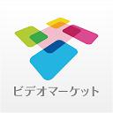 videomarket - 映画/アニメなど新作が早い!