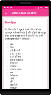 Vitamin Guide in Hindi - náhled