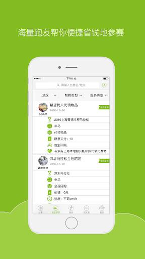 Runderful,runderful,悅馬,悦马|玩健康App免費|玩APPs