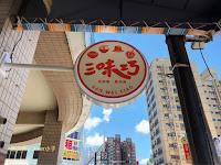 三味巧台灣小吃崇德店