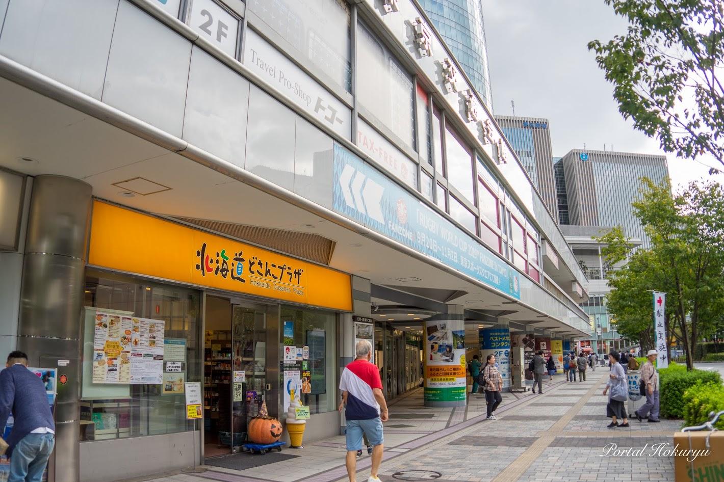 北海道どさんこプラザ@有楽町交通会館