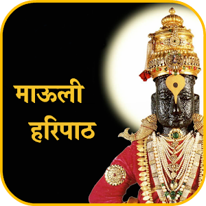 Haripath In Marathi APK Download for Android