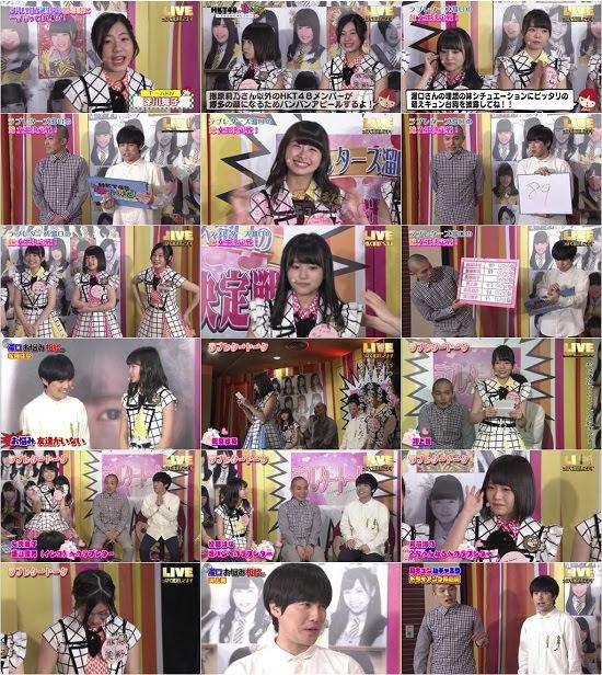 (TV-Variety)(720p) HKT48の「ほかみな」~そのほかのみなさん~ ep53 180413