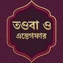 তওবা ও ইস্তেগফার Sayedul Istighfar icon