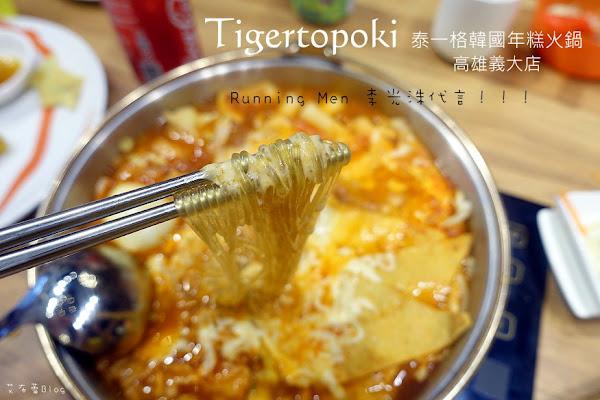 泰一格 Tigertopoki