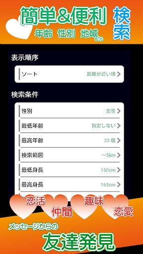 無料生活Appのチャットサークル|記事Game