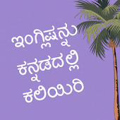 Learn English in Kannada
