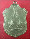 เหรียญพระพุทธชินราช รุ่น2 วัดใหญ่ ปี2464 + บัตรรับรองข้างๆ