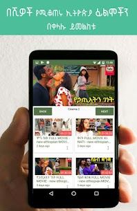 Ethiopian Drama, Movies & Show  አማርኛ ፊልሞች፥ድራማና ሾው App Download For Android 1