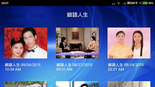 iNTD TV 2.1.13 screenshots 3