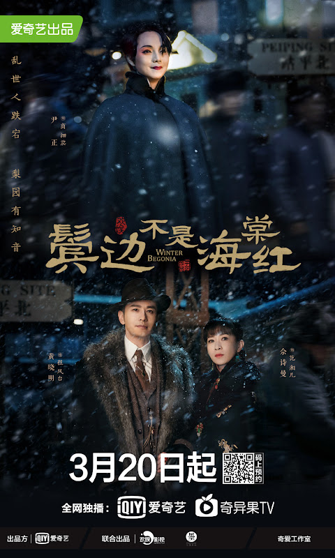 Winter Begonia China Web Drama