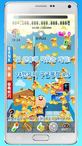 Be Rich! for Kakao  screenshots 4