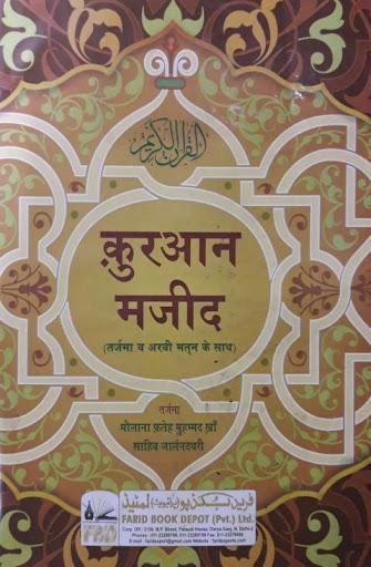 कुरान हिंदी अरबी मतन Quran Hindi