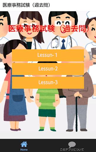無料医疗Appの医療事務試験(過去問)|記事Game