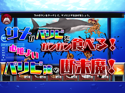 SHARK TOPIA -A paradise of man-eating shark-- screenshot thumbnail