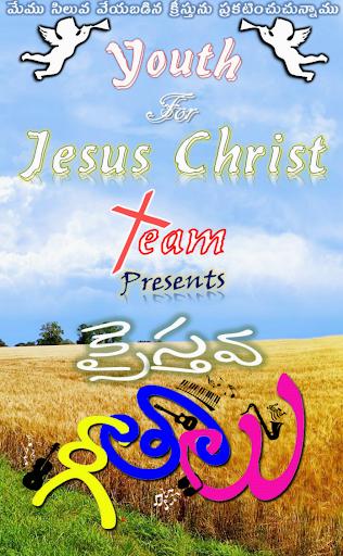 Telugu Christian Lyrics