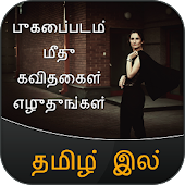 Write Tamil Poetry on Photo