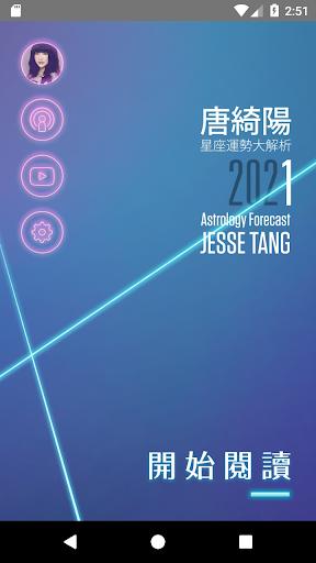 2021唐綺陽星座運勢大解析 screenshot 2