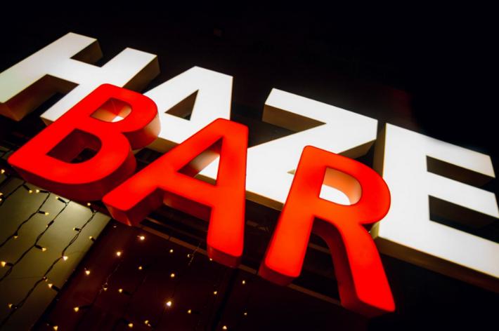 Фото №1 зала Haze Bar