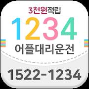 1234 어플대리운전 icon