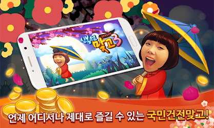 신봉선맞고3 : 국민고스톱 APK Download – Free Card GAME for Android 1