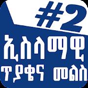 ኢስላማዊ ጥያቄና መልስ - Amharic Islamic IQ - #2