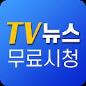 TV뉴스보기 무료시청 - 무료 방송뉴스 영상 모음 다시보기 icon