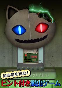 脱出ゲーム 赤か青の導火線を切れ!! screenshot 3