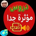 خطب مغامسي مبكية mp3 icon