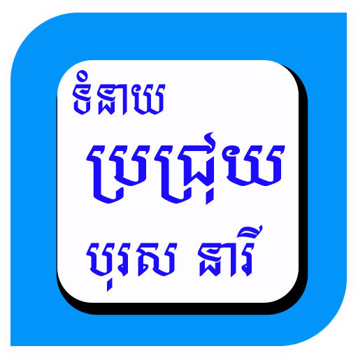 Khmer Brochrouy Horoscope